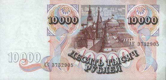 5000 рублей 1993 года с перевернутым водяным знаком