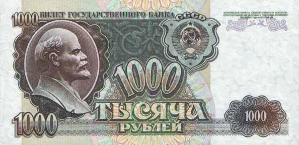 банкноты с филигранным водяным знаком