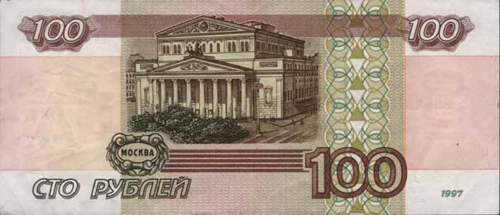 Бумажные деньги россии 1997 года